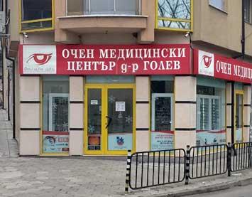 Очен център - Хасково - Д-р Голев