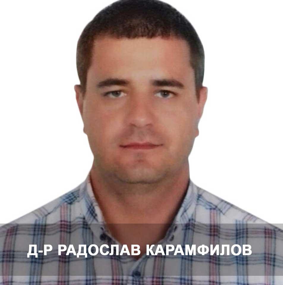 Д-р Карамфилов