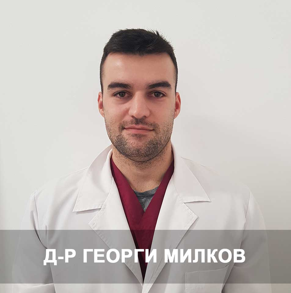Д-р Милков