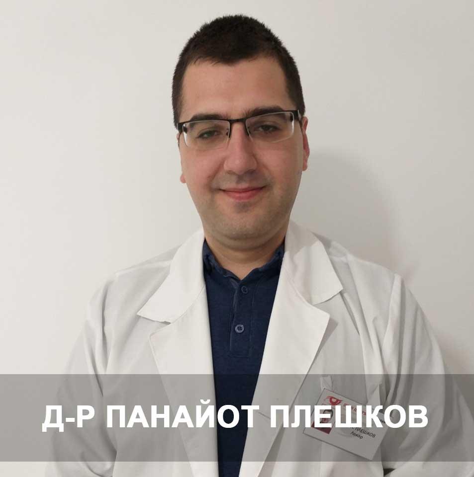 Д-р Плешков